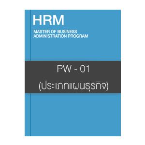PW - 01 (ประเภทแผนธุรกิจ)