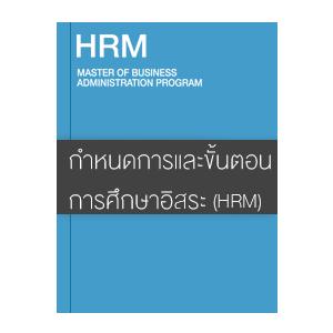 กำหนดการและขั้นตอนในการดำเนินงานรายวิชาการค้นคว้าอิสระ (HRM)