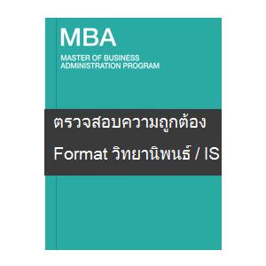 แบบตรวจ Format IS / วิทยานิพนธ์